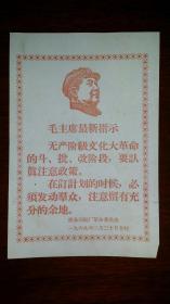 1969肖县印刷厂毛主席最新指示传单 右侧位毛军帽像