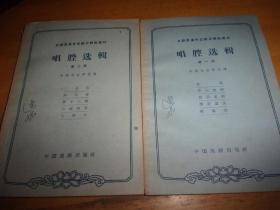京剧表演专业剧目辅助教材 -唱腔选辑 第一辑、第二辑--2本