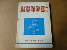 液压传动计算与系统设计