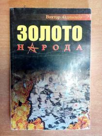 俄文原版书:Золото народа 人民黄金