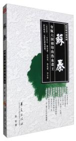 读鉴小说轩 苏秦 身佩六国相印的热血谍王