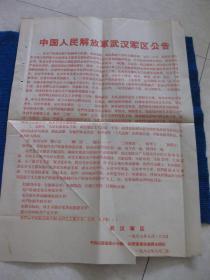 【文革布告】中国人民解放军武汉军区公告(4开红色)