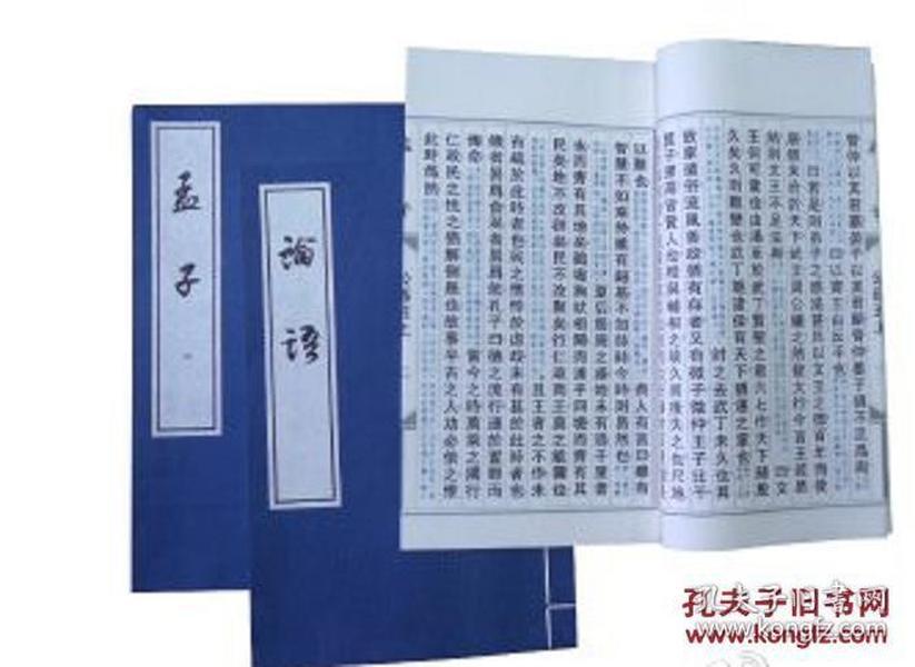 新书--论语.孟子-(线装全三册)