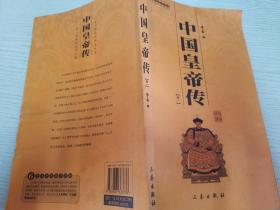 中国皇帝传 卷一【实物拍图】