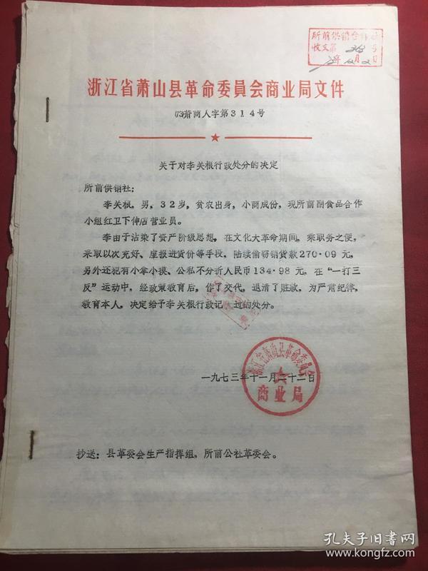 文革档案资料【萧山县所前镇关于李关根贪污一案处理报告】