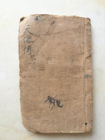 清早期木刻,天仙宝传一册,道祖人物图漂亮。