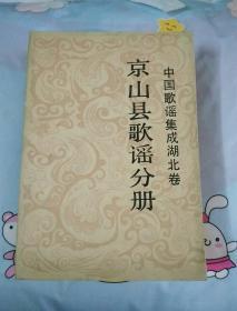 中国歌谣集成湖北卷---京山县歌谣分册 第二分册