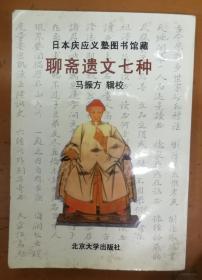 聊斋遗文七种(日本庆应义塾图书馆藏竖版)
