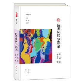 色香味居梦影录/副刊文丛
