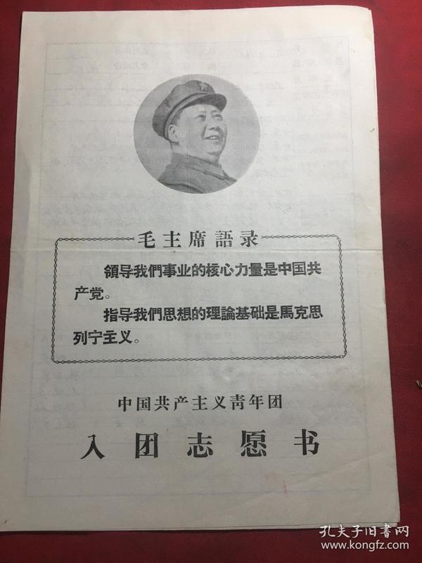 文革档案资料【萧山县 入团志愿书】