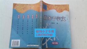 五体千字文楷书卷 刘兆英编  陕西旅游出版社