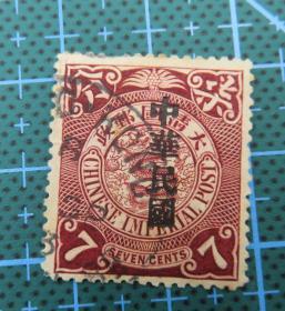 """大清国邮政--蟠龙邮票--面值柒分--加盖宋体字""""中华民国""""邮票(96)"""