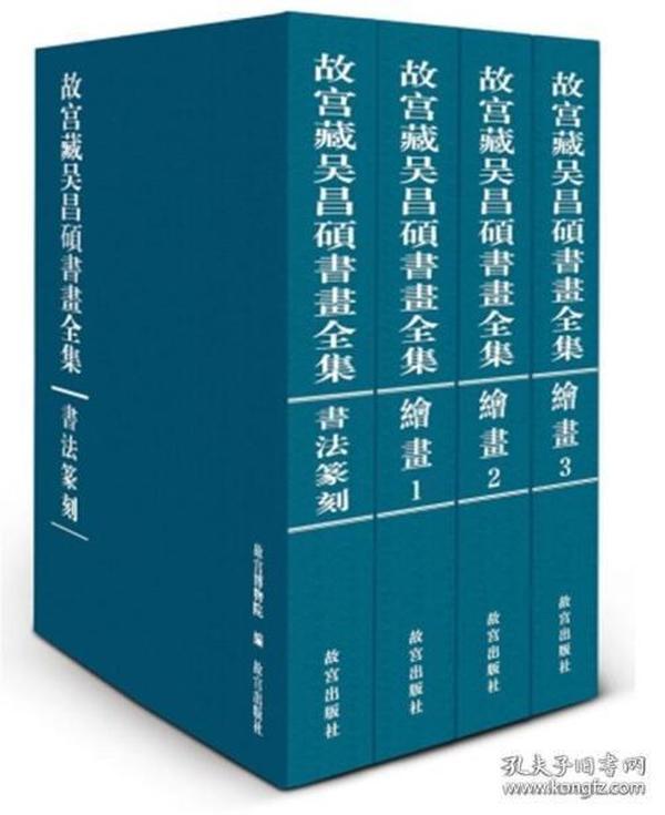 故宫藏吴昌硕书画全集8开精装 全四册