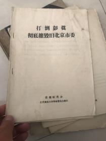 大文革文献】打倒彭真彻底摧毁旧北京市委