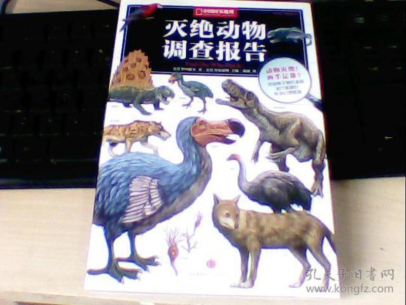 灭绝动物调查报告