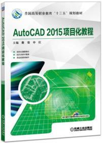 AutoCAD 2015项目化教程
