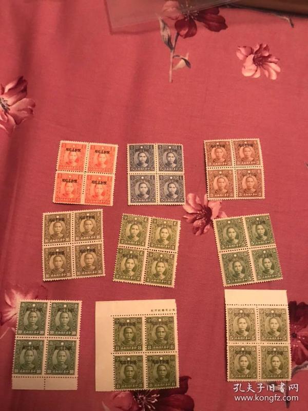 民国老邮票加盖限新省四方