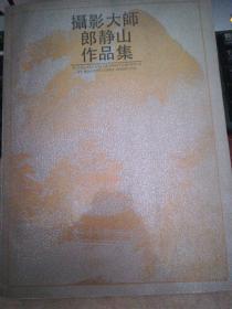 摄影大师郎静山作品集