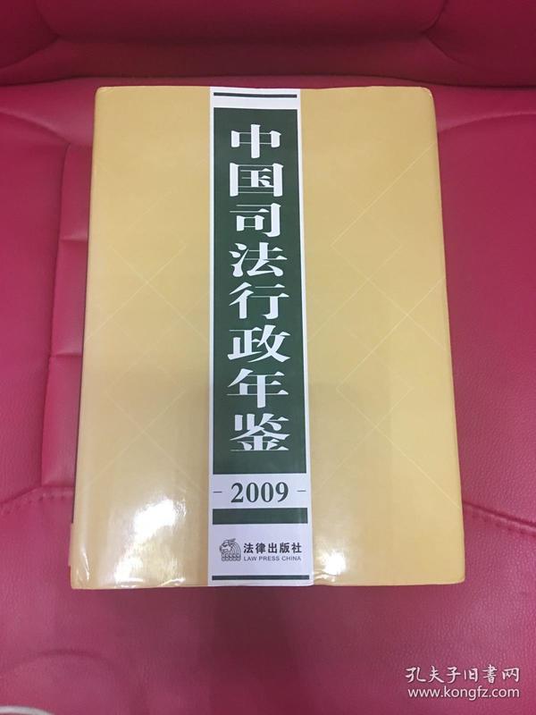 中国司法行政年鉴2009