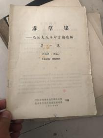 毒草集,乌兰夫反革命言论选编第一集(1945-1954)