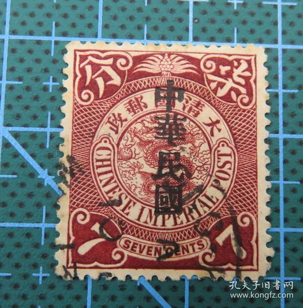 """大清国邮政--蟠龙邮票--面值柒分--加盖宋体字""""中华民国""""邮票(97)"""
