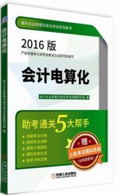 2016版会计从业资格无纸化考试系列用书 会计电算化