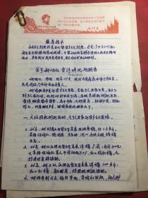 线装 文革档案资料【萧山县瓜沥 贪污 投机倒把交待材料】