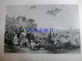 【现货 包邮】《九九重阳放风筝》1845年铜/钢版画 托马斯-阿罗姆 (Thomas Allom)作品 尺寸约26.2 × 20.5厘米 出自中华帝国图景(货号18021)