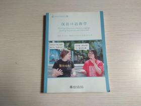 汉语作为外语教学丛书:汉语口语教学(无光盘)