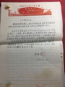 线装 文革档案资料【萧山县靖江个人交待材料】