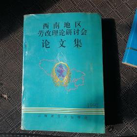 西南地区劳改理论研讨会论文集1992