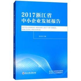 2017浙江省中小企业发展报告