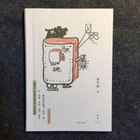 【签名本】金宇澄亲笔签名《碗》,有落款日期,书展签售,2018年一版一印,茅盾文学奖得主、《繁花》作者金宇澄沉淀三十年的非虚构作品