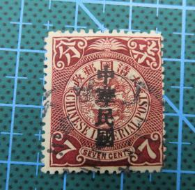 """大清国邮政--蟠龙邮票--面值柒分--加盖宋体字""""中华民国""""邮票(98)"""