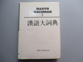 汉语大词典(2)【第二卷】