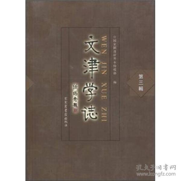 文津学志:第三辑