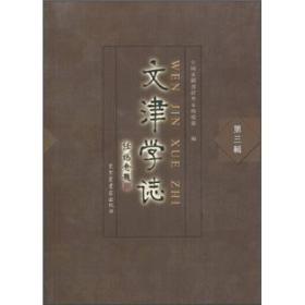 特价 文津学志(第3辑)