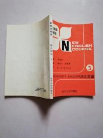 新英语教程.综合英语.第三册