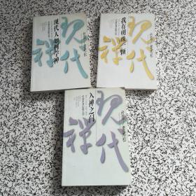 现代禅丛书:入禅之门+我有明珠一颗+现代人如何学禅(3本合售)