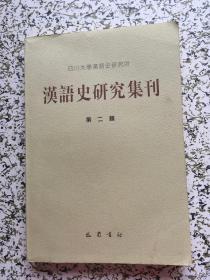 汉语史研究集刊.第二辑