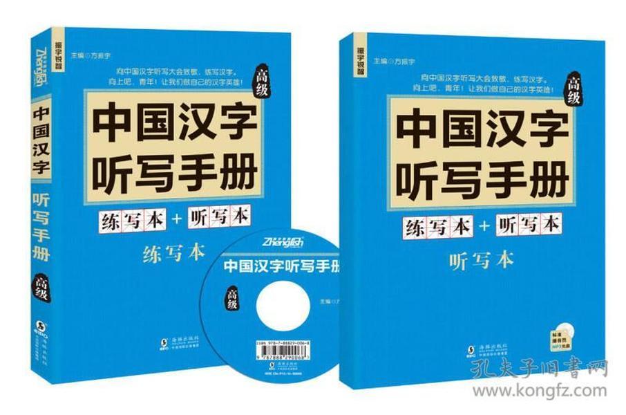 中国汉字听写手册:高级