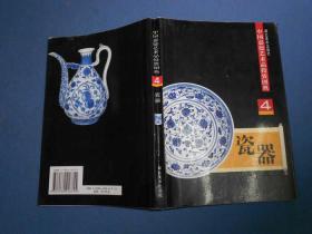 中国嘉德艺术品投资图典:瓷器4