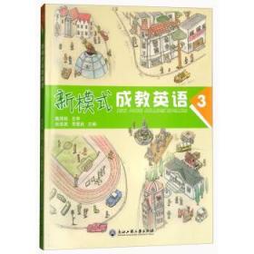 新模式成教英语(3)