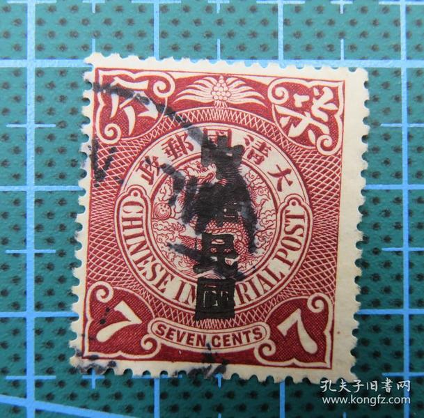 """大清国邮政--蟠龙邮票--面值柒分--加盖宋体字""""中华民国""""邮票(99)"""