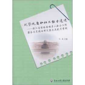 优势视角和社工能力建设:浙江省特殊困难老人社会工作服务示范项目研究报告及优秀案例