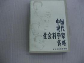 中国现代社会科学家传略  (第三辑)