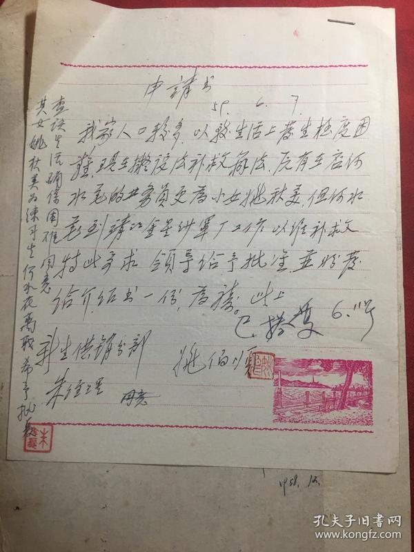 文革档案资料【萧山县五十年代个人申请书】