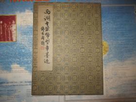 經折裝!西湖十景幣型章墨跡