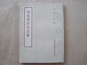 《杨敬斋针灸全书》影印本