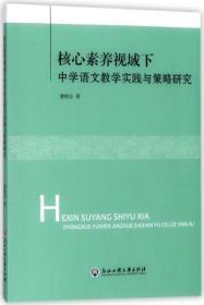 核心素养视域下中学语文教学实践与策略研究